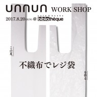 unnun_workshop_01