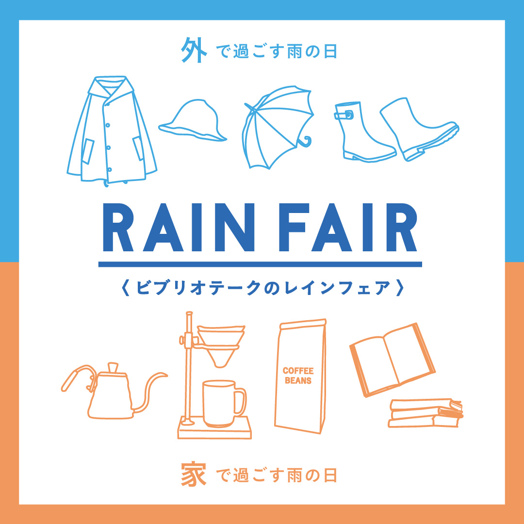 RAINFAIR_square