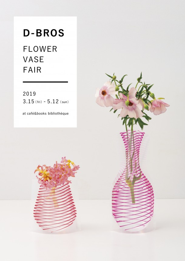 190315_D-BROS_FLOWER_VASE_FAIR_A1