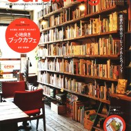 cafe.mag 掲載 bibliotheque