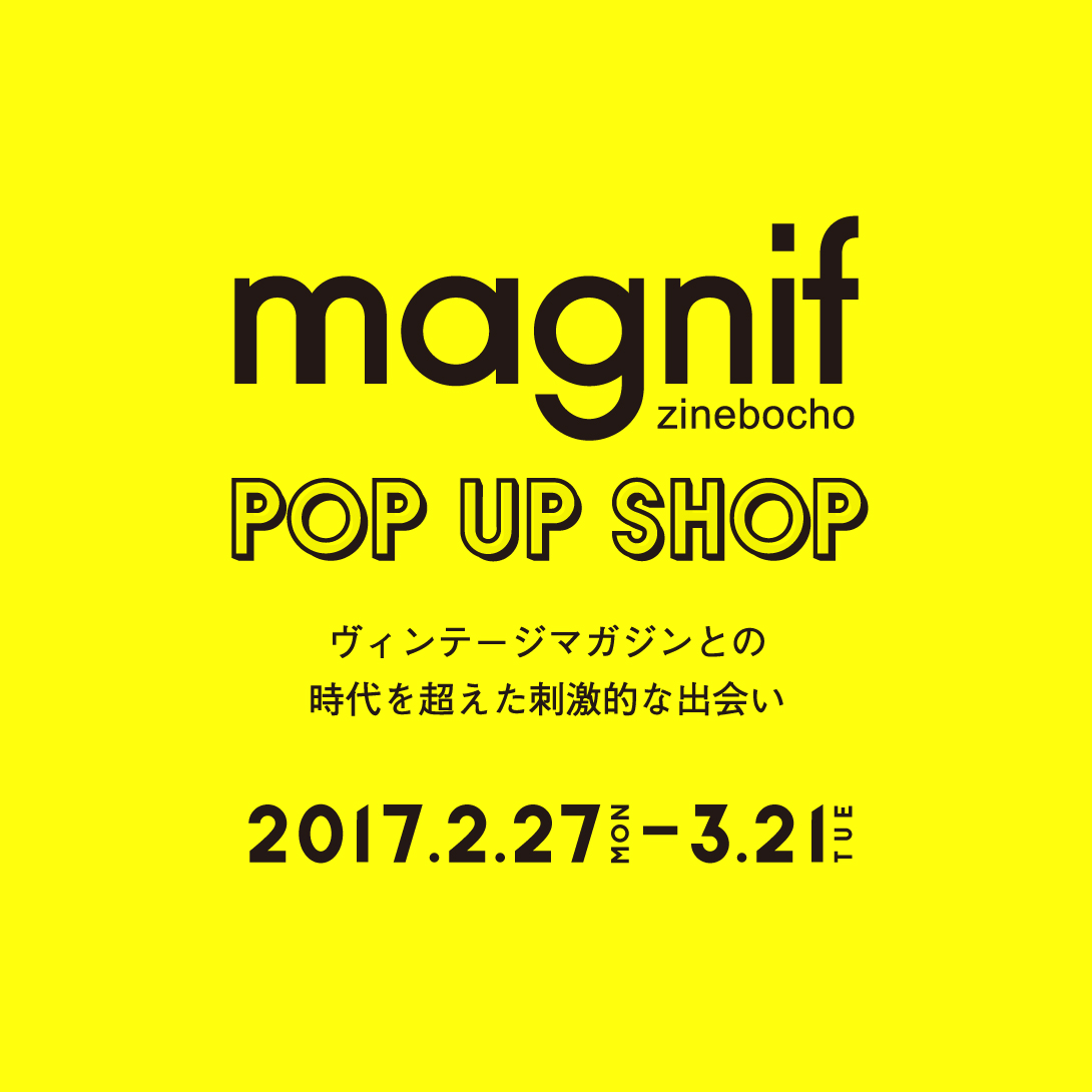 170227-magnif-pop-up-shop_square1